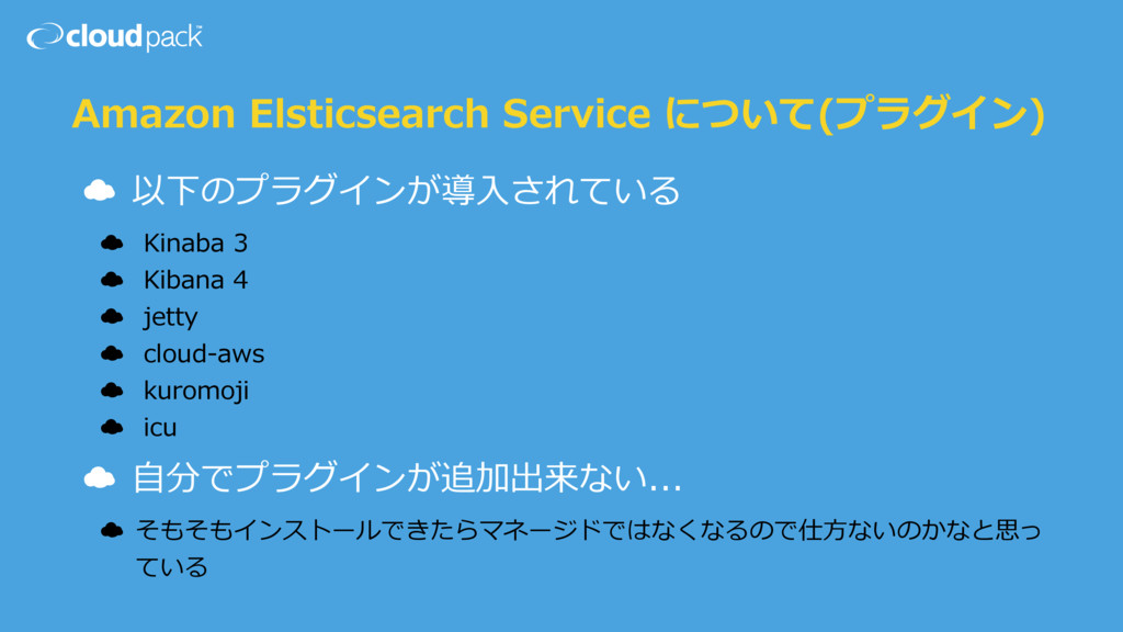 Amazon Elsticsearch Service について(プラグイン) ☁ 以下のプラ...