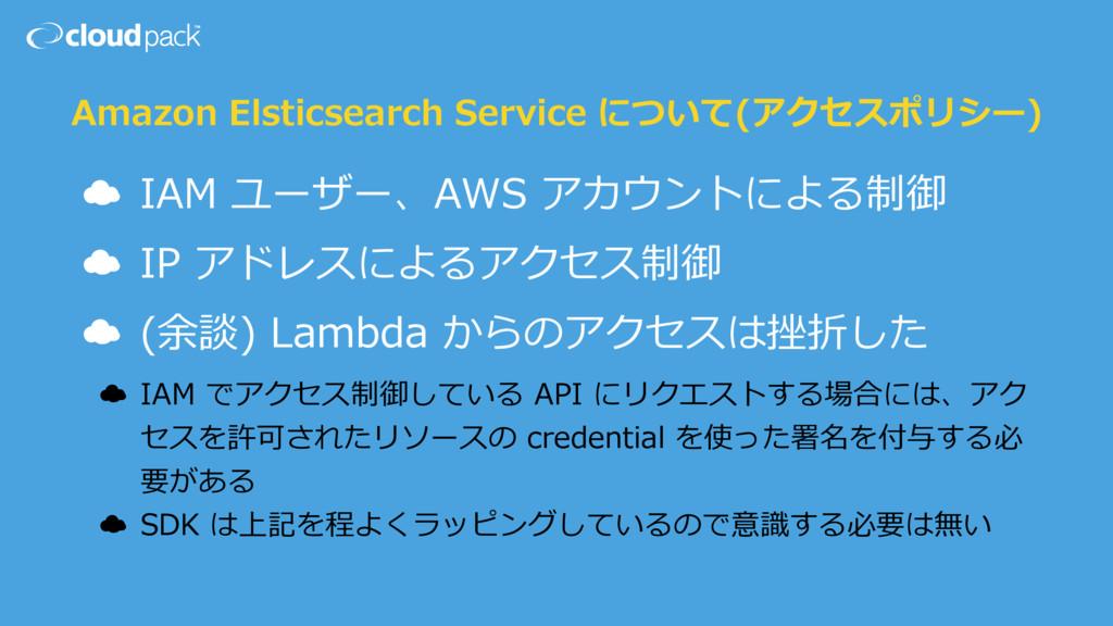 Amazon Elsticsearch Service について(アクセスポリシー) ☁ IA...