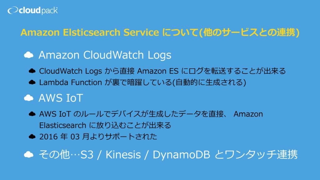 Amazon Elsticsearch Service について(他のサービスとの連携) ☁ ...