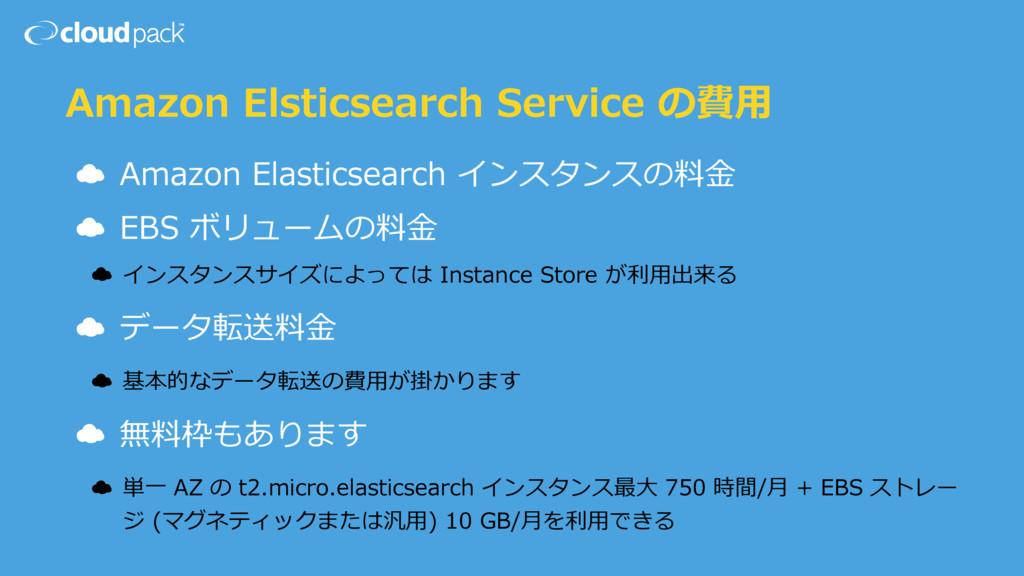 Amazon Elsticsearch Service の費⽤ ☁ Amazon Elasti...