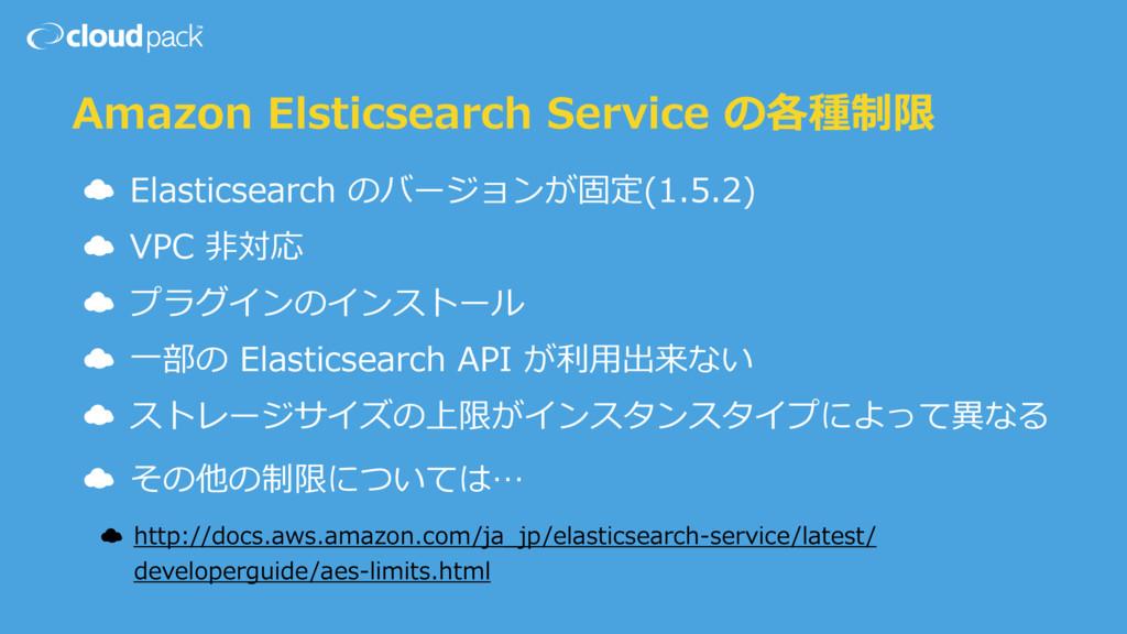 Amazon Elsticsearch Service の各種制限 ☁ Elasticsear...