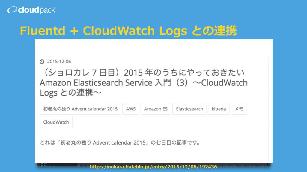 Fluentd + CloudWatch Logs との連携 http://inokara.h...