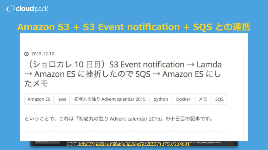 Amazon S3 + S3 Event notification + SQS との連携 htt...