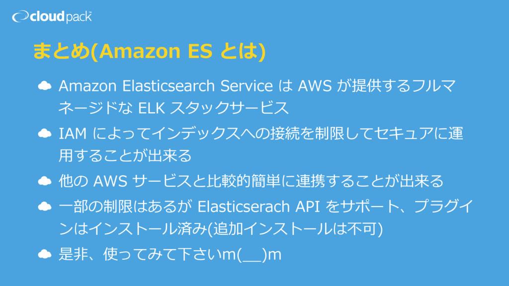 まとめ(Amazon ES とは) ☁ Amazon Elasticsearch Servic...