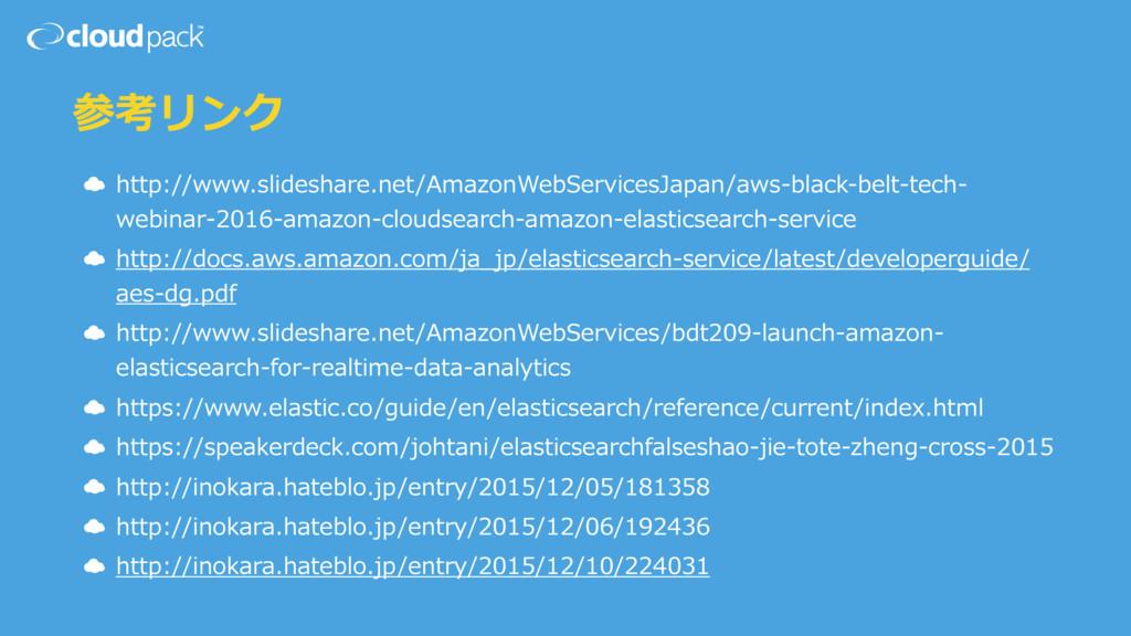 参考リンク ☁ http://www.slideshare.net/AmazonWebServ...