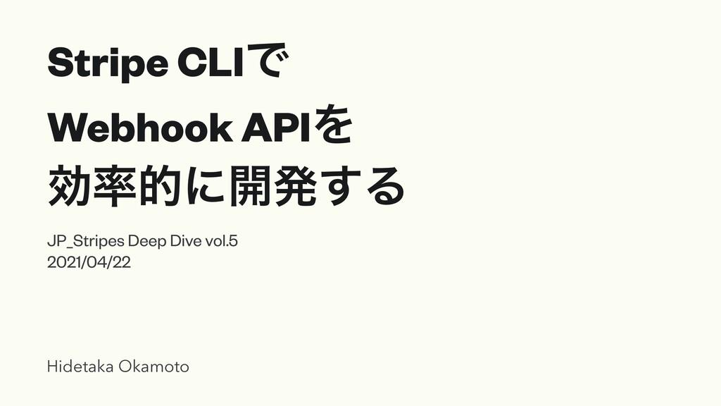 Stripe CLIͰ Webhook APIΛ ޮతʹ։ൃ͢Δ JP_Stripes De...