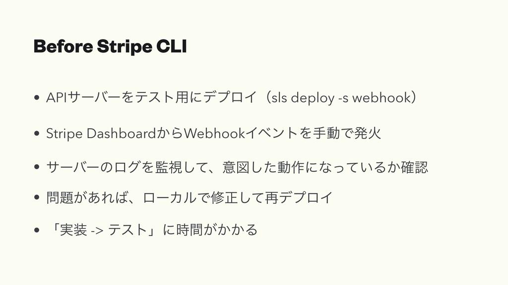 Before Stripe CLI • APIαʔόʔΛςετ༻ʹσϓϩΠʢsls deplo...