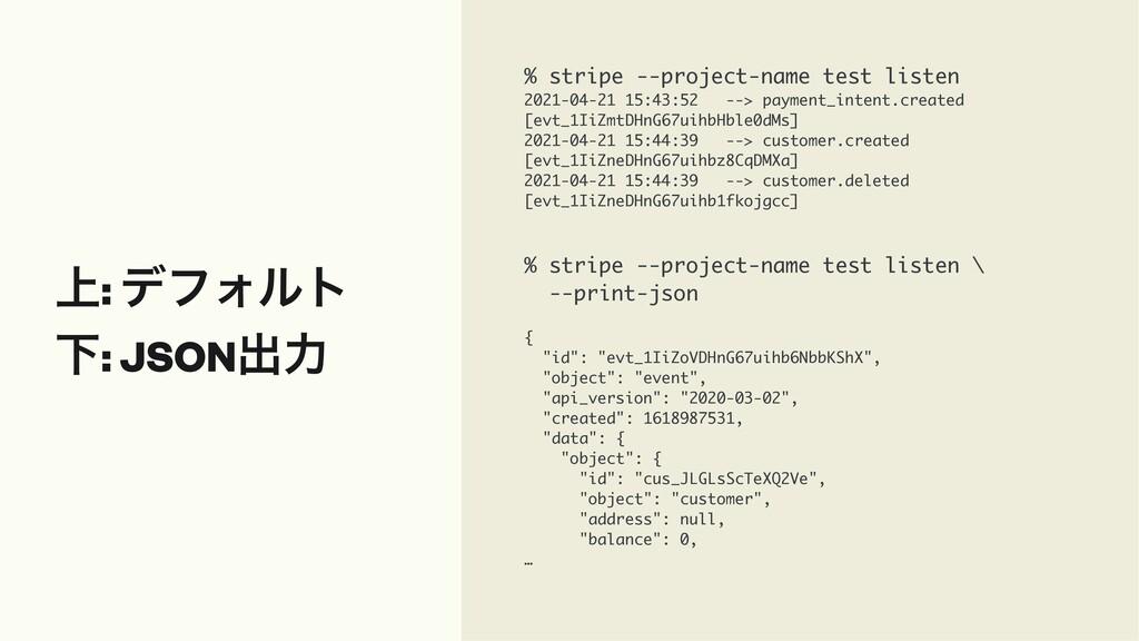 ্: σϑΥϧτ Լ: JSONग़ྗ % stripe --project-name test...