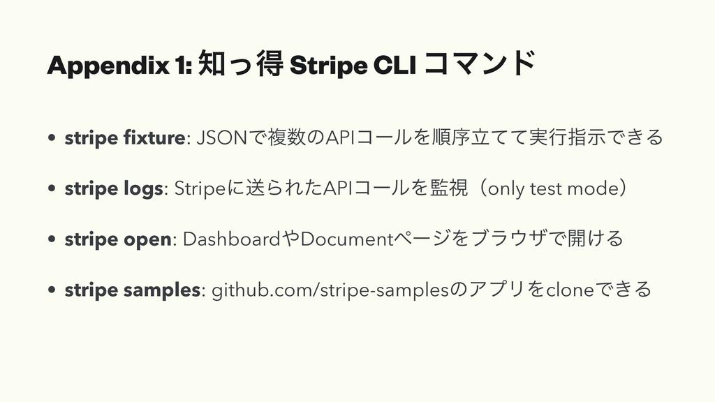 Appendix 1: ͬಘ Stripe CLI ίϚϯυ • stripe fixture...