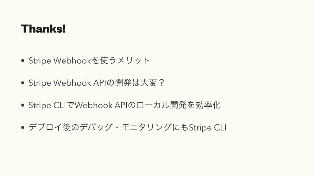 Thanks! • Stripe WebhookΛ͏ϝϦοτ • Stripe Webhoo...