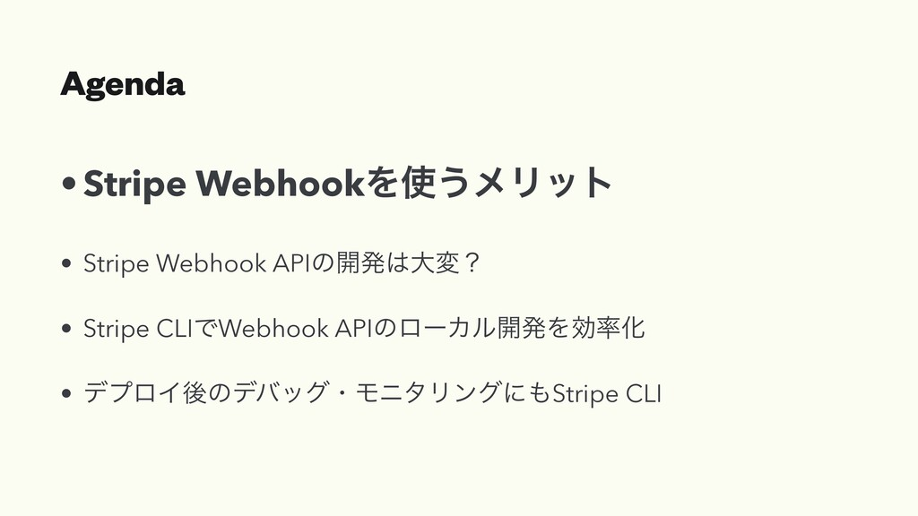 Agenda •Stripe WebhookΛ͏ϝϦοτ • Stripe Webhook ...