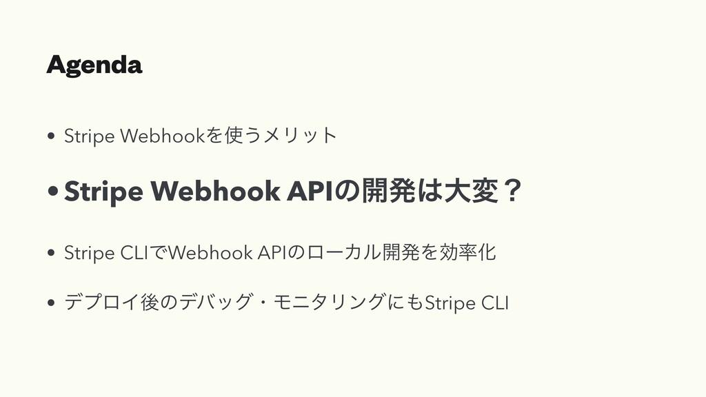 Agenda • Stripe WebhookΛ͏ϝϦοτ •Stripe Webhook ...