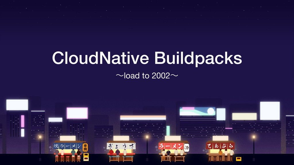 CloudNative Buildpacks ʙload to 2002ʙ