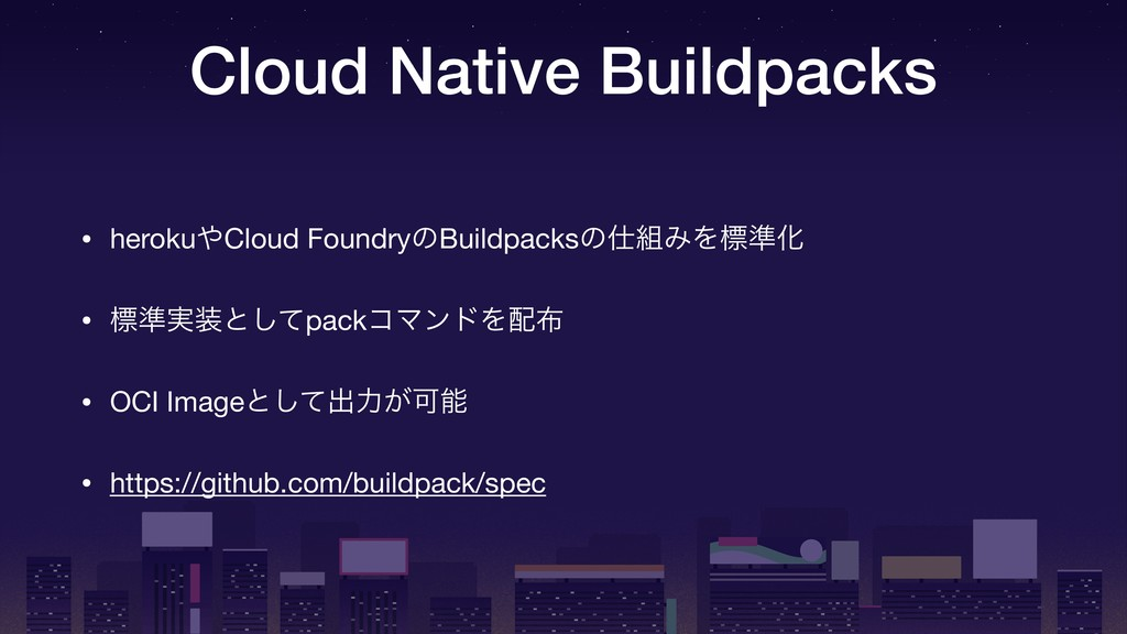 Cloud Native Buildpacks • heroku΍Cloud Foundryͷ...