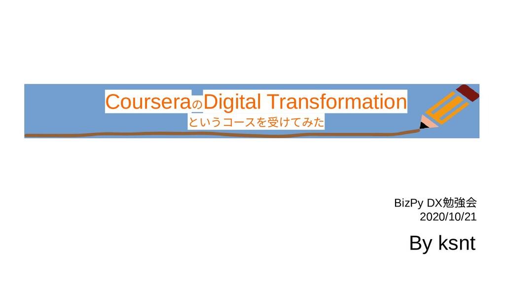 Courseraの Digital Transformation というコースを受けてコースを...