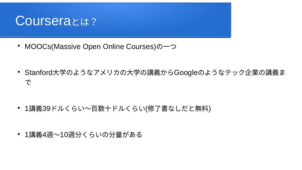 Courseraとは? ● MOOCs(Massive Open Online Courses...