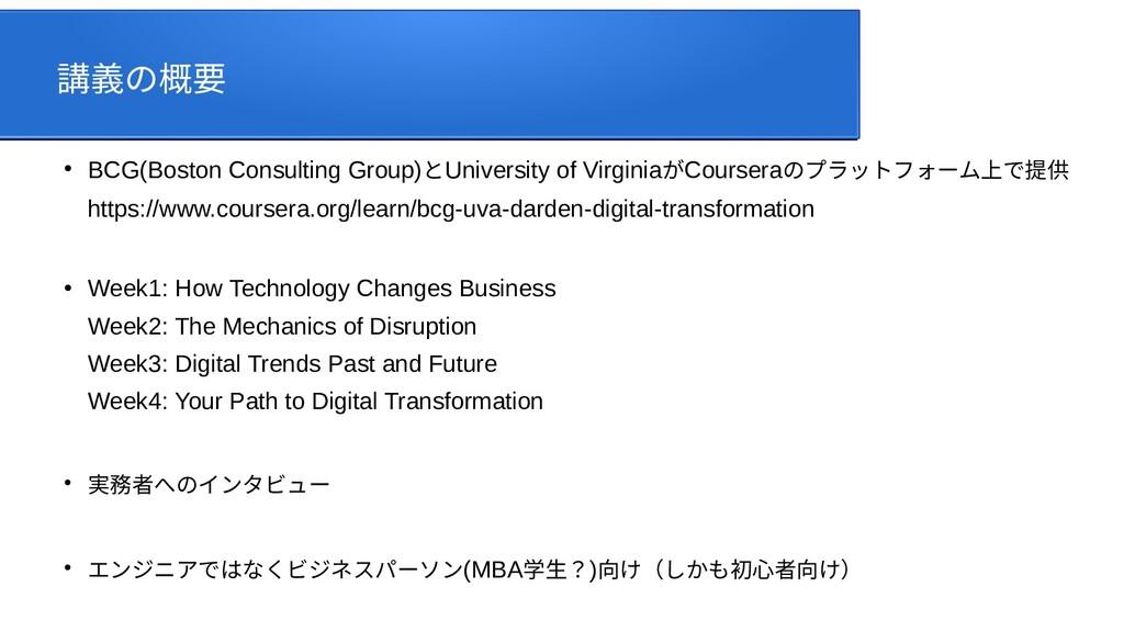 講義からの概要 ● BCG(Boston Consulting Group)とUniversi...