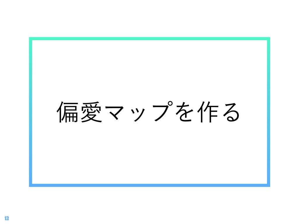 ภѪϚοϓΛ࡞Δ 12