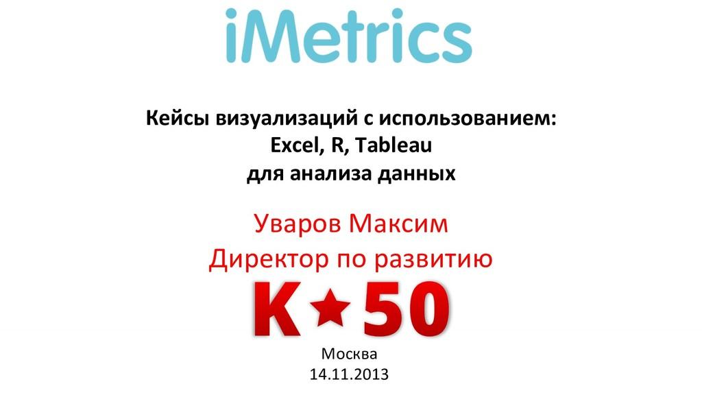 Кейсы&визуализаций&с&использованием:&& Excel,&R...