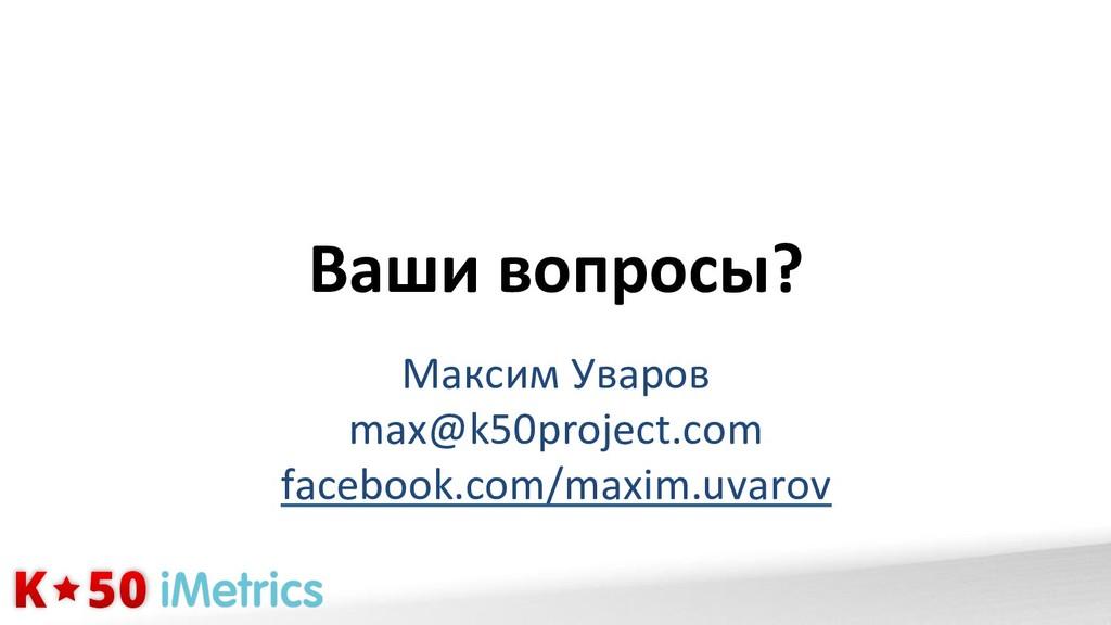 Максим&Уваров& max@k50project.com& facebook.com...