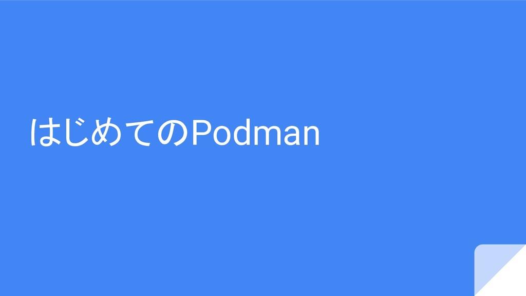 はじめてのPodman
