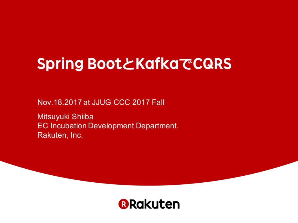 Spring BootとKafkaでCQRS Nov.18.2017 at JJUG CCC ...
