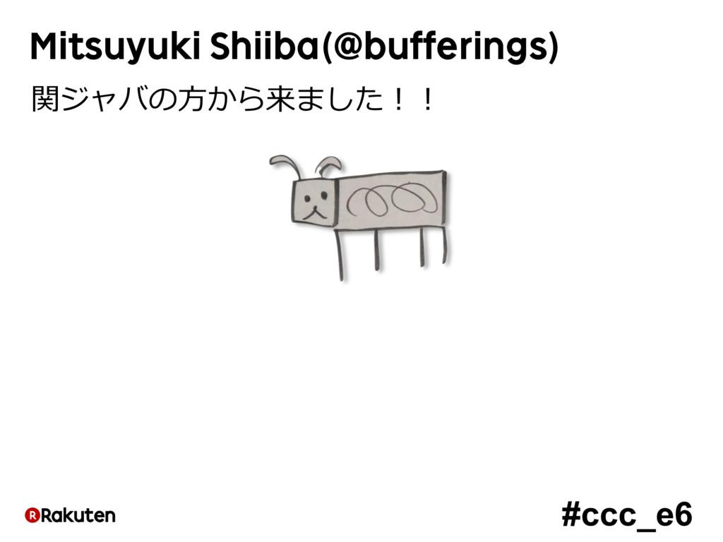 #ccc_e6 Mitsuyuki Shiiba(@bufferings) 関ジャバの⽅から来...