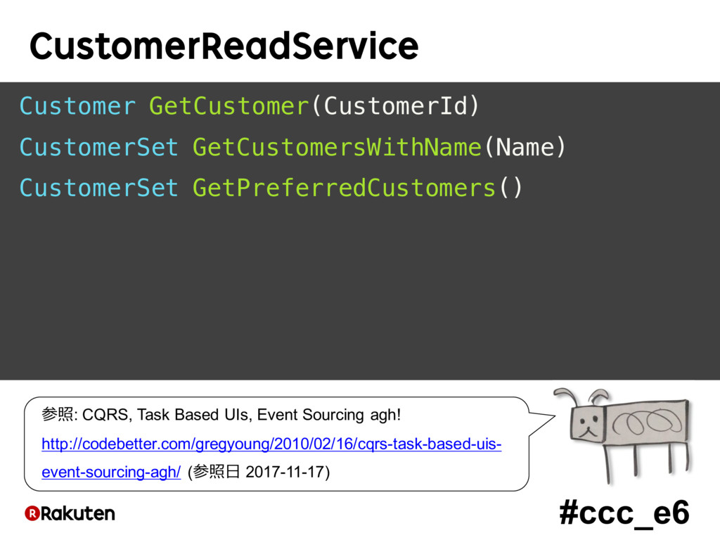 #ccc_e6 CustomerReadService Customer GetCustome...