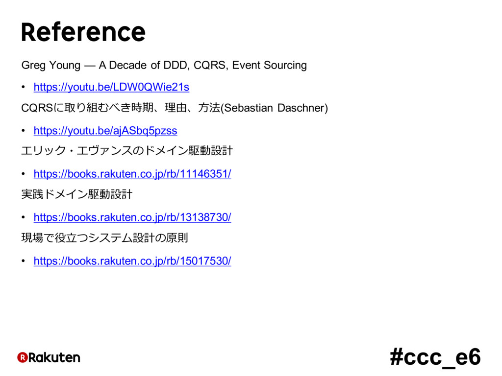 #ccc_e6 Reference Greg Young — A Decade of DDD,...