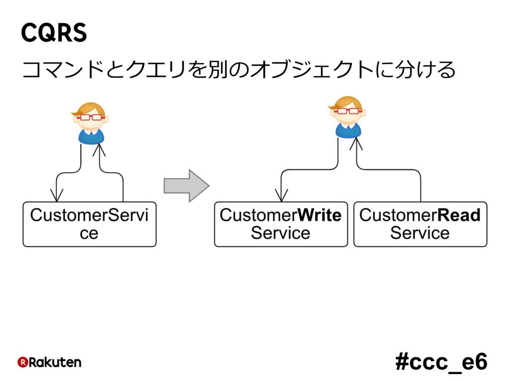 #ccc_e6 CQRS コマンドとクエリを別のオブジェクトに分ける