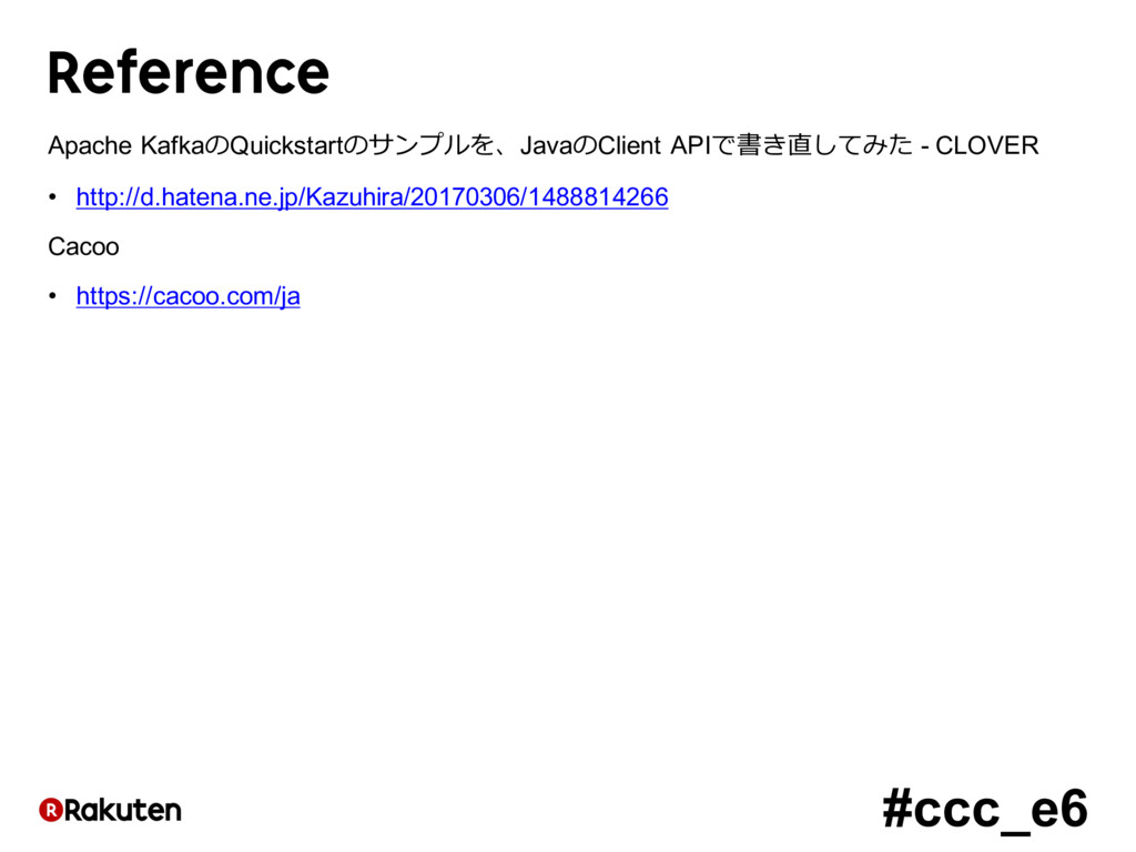 #ccc_e6 Reference Apache KafkaのQuickstartのサンプルを...