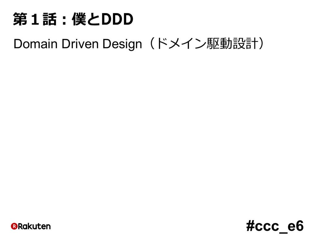 #ccc_e6 第1話:僕とDDD Domain Driven Design(ドメイン駆動設計)