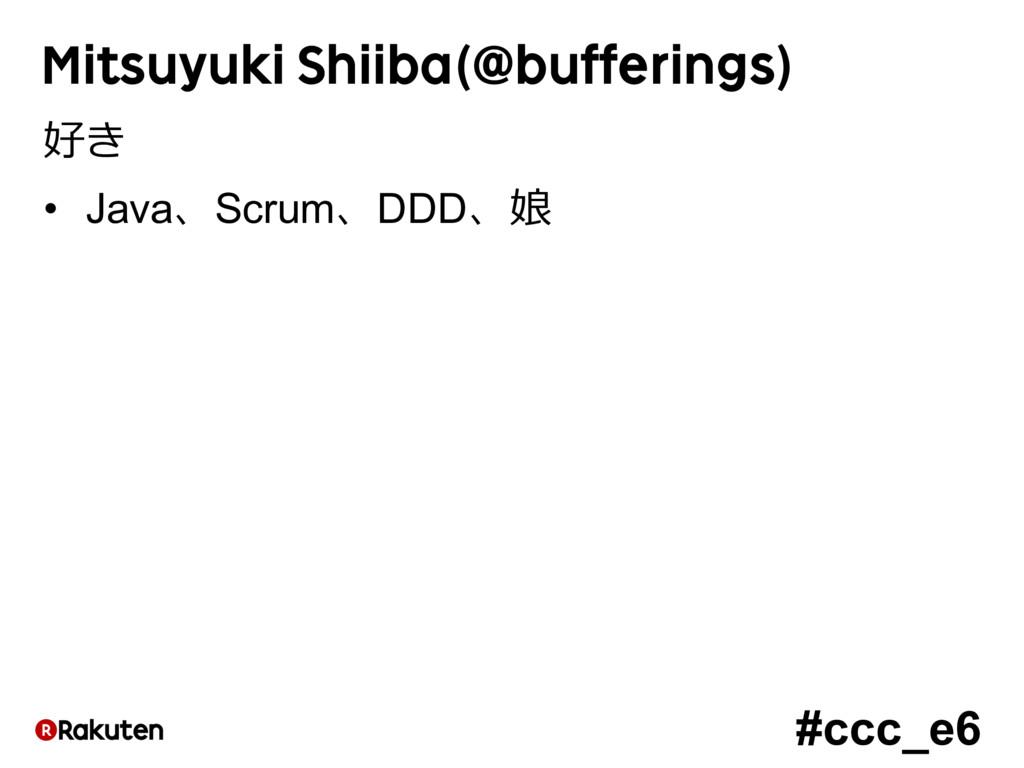 #ccc_e6 Mitsuyuki Shiiba(@bufferings) 好き • Java...