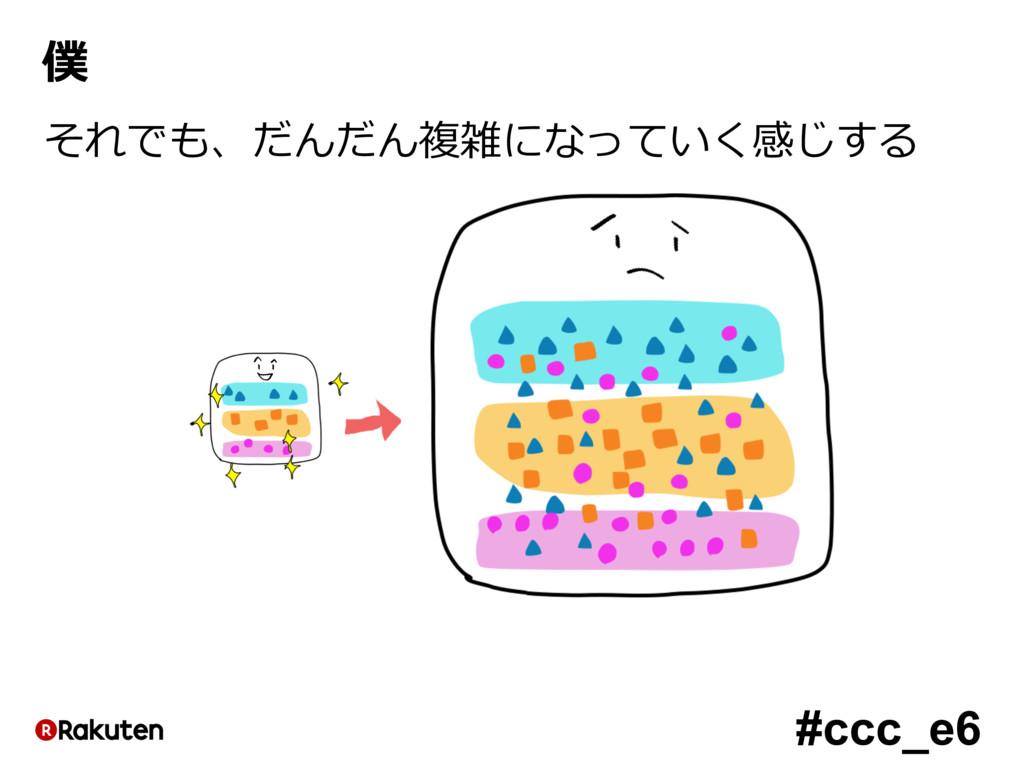 #ccc_e6 僕 それでも、だんだん複雑になっていく感じする