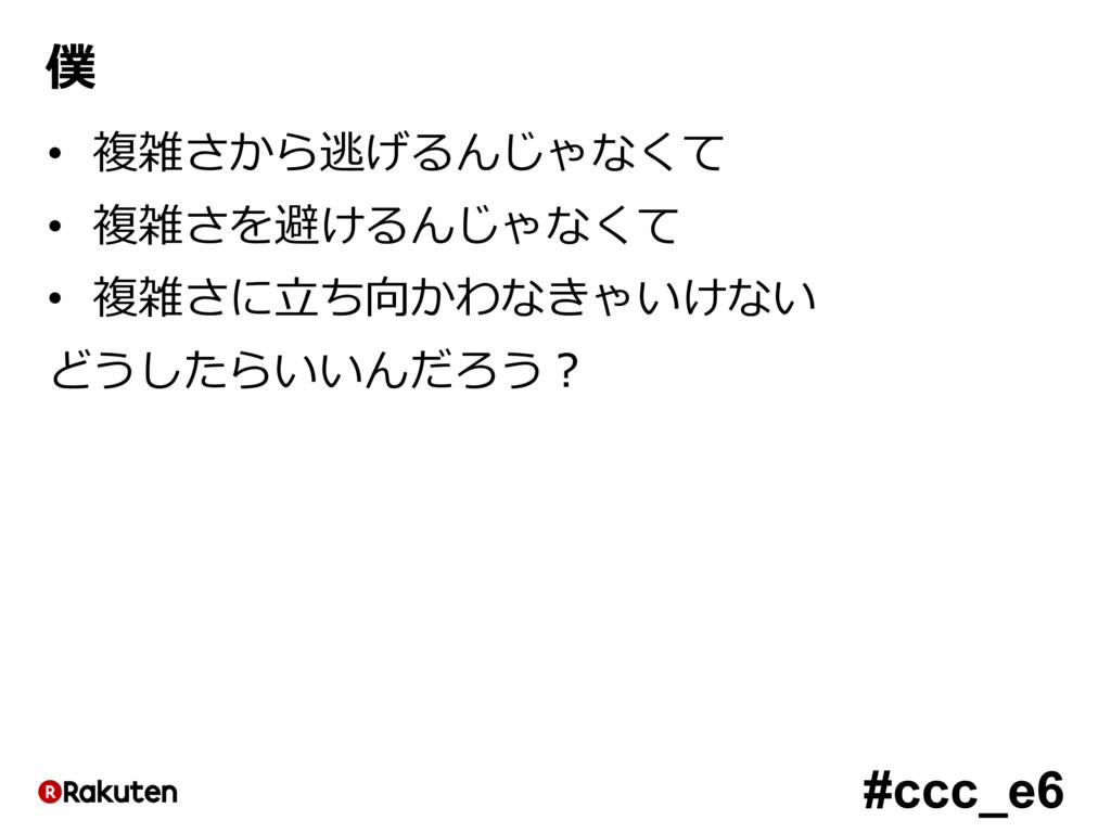 #ccc_e6 僕 • 複雑さから逃げるんじゃなくて • 複雑さを避けるんじゃなくて • 複雑...