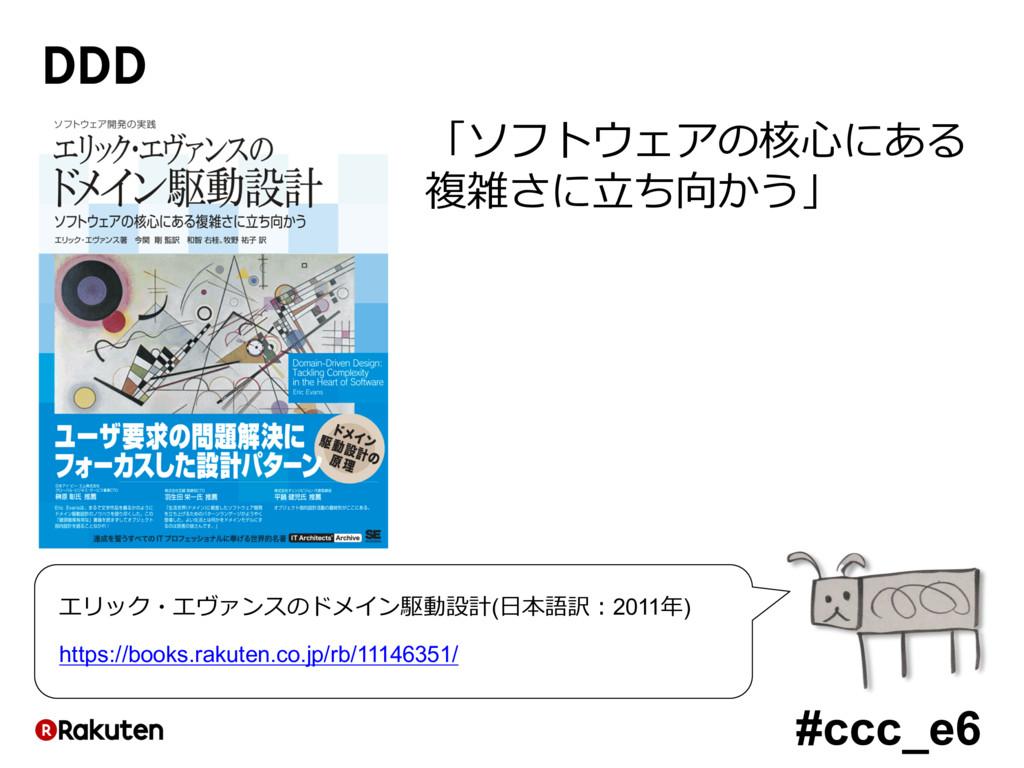 #ccc_e6 DDD 「ソフトウェアの核⼼にある 複雑さに⽴ち向かう」 エリック・エヴァンス...
