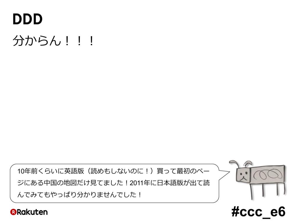 #ccc_e6 DDD 分からん!!! 10年前くらいに英語版(読めもしないのに!)買って最初...