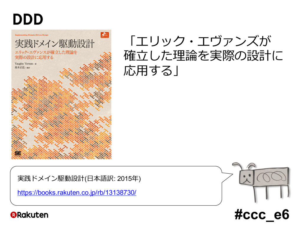 #ccc_e6 DDD 「エリック・エヴァンズが 確⽴した理論を実際の設計に 応⽤する」 実践...