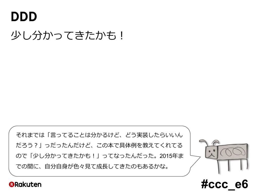 #ccc_e6 DDD 少し分かってきたかも! それまでは「⾔ってることは分かるけど、どう実装...