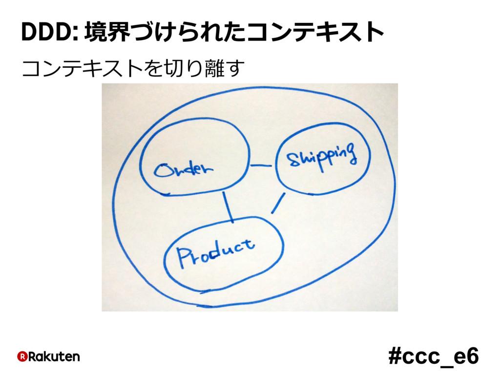 #ccc_e6 DDD: 境界づけられたコンテキスト コンテキストを切り離す