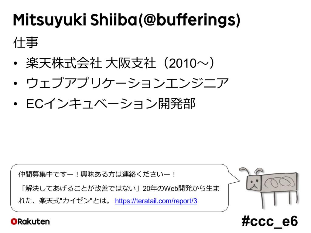 #ccc_e6 Mitsuyuki Shiiba(@bufferings) 仕事 • 楽天株式...