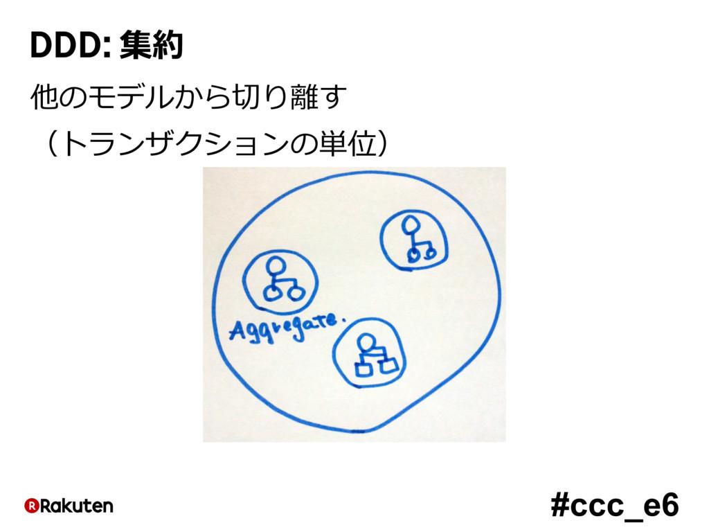 #ccc_e6 DDD: 集約 他のモデルから切り離す (トランザクションの単位)