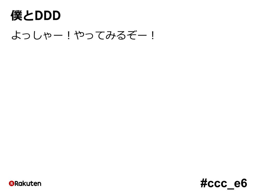 #ccc_e6 僕とDDD よっしゃー!やってみるぞー!