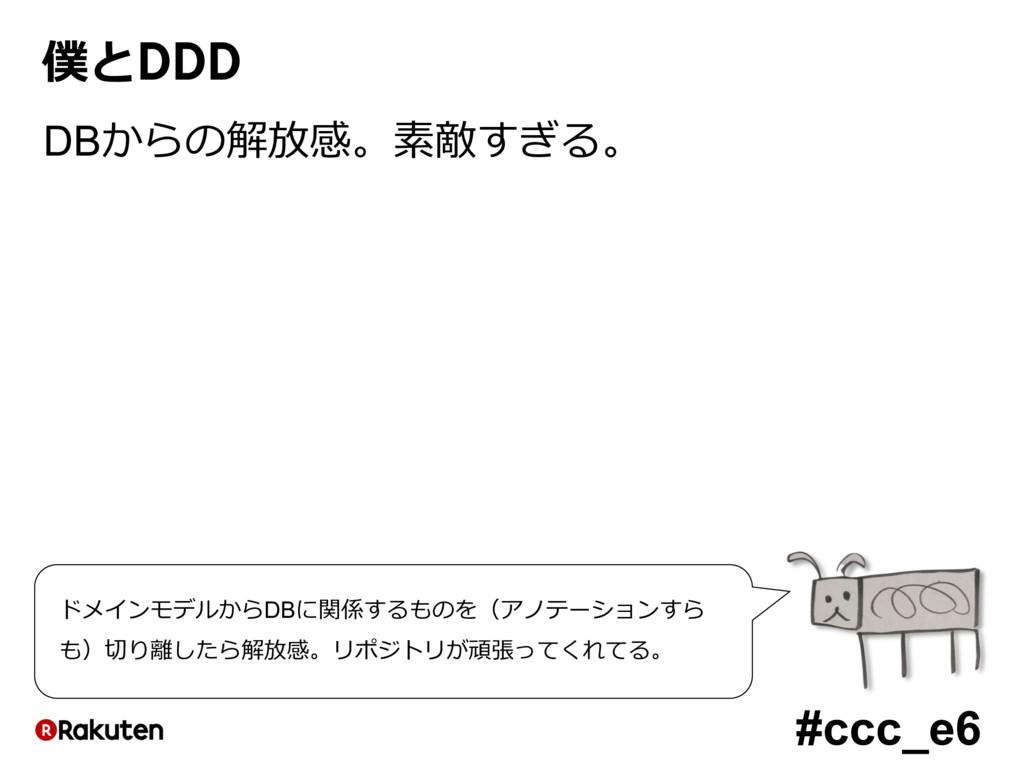 #ccc_e6 僕とDDD DBからの解放感。素敵すぎる。 ドメインモデルからDBに関係するも...