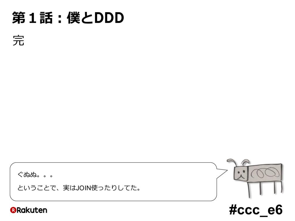 #ccc_e6 第1話:僕とDDD 完 ぐぬぬ。。。 ということで、実はJOIN使ったりしてた。