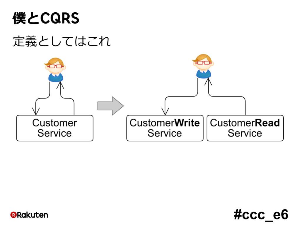 #ccc_e6 僕とCQRS 定義としてはこれ