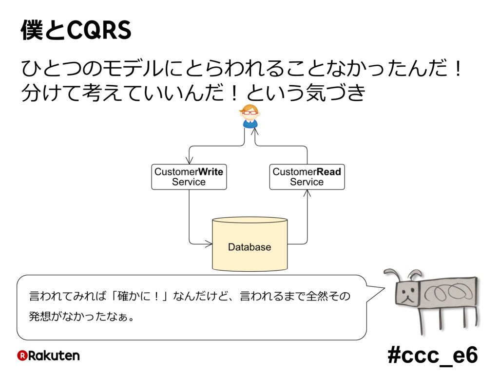 #ccc_e6 僕とCQRS ひとつのモデルにとらわれることなかったんだ! 分けて考えていいん...