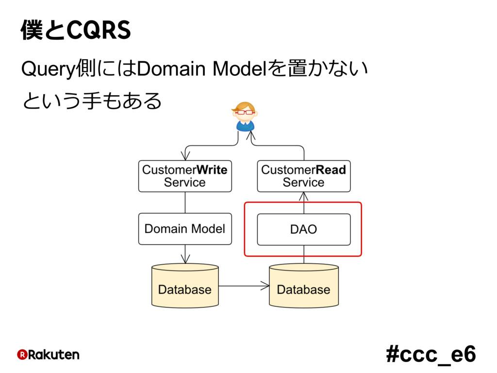 #ccc_e6 僕とCQRS Query側にはDomain Modelを置かない という⼿もある