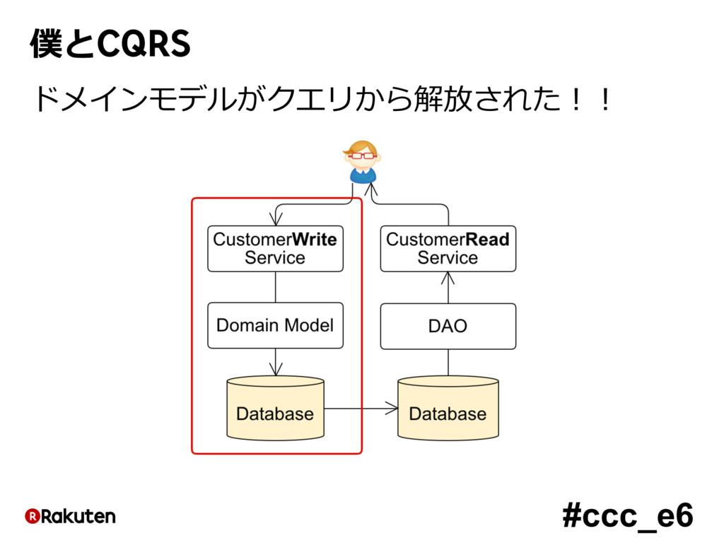 #ccc_e6 僕とCQRS ドメインモデルがクエリから解放された!!