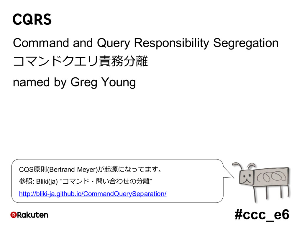 #ccc_e6 CQRS Command and Query Responsibility S...